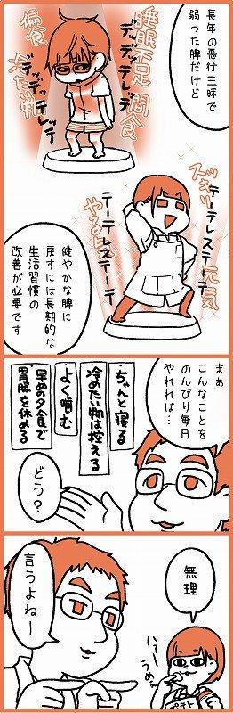 精神 栄養 脳 漫画 不眠 ストレスに関連した画像-08