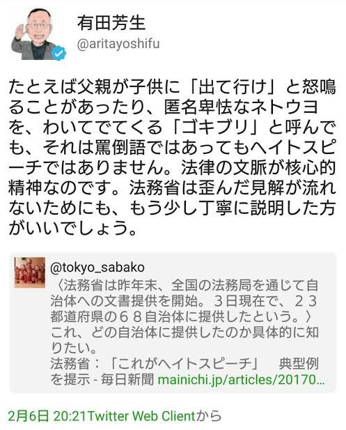 安倍晋三 安倍総理 安倍首相 木村花 左翼 誹謗中傷 ダブスタ お前が言うなに関連した画像-20