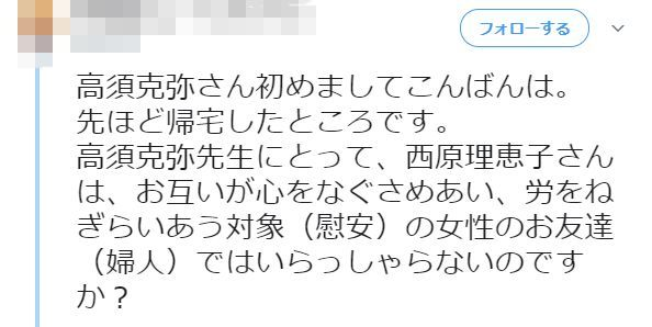 高須克弥 西原理恵子 ツイッター 訴訟に関連した画像-04
