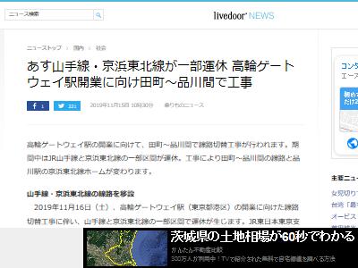 山手線 京浜東北線 運休 高輪ゲートウェイに関連した画像-02