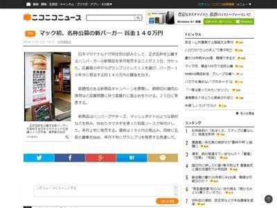 マクドナルド ハンバーガー 新商品 名前 一般公募 グランプリ 賞金 北海道に関連した画像-02