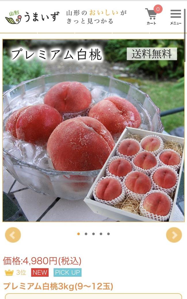 東京五輪 野球 ドミニカ代表 福島産 桃 30kg 完食 追加 差し入れに関連した画像-03