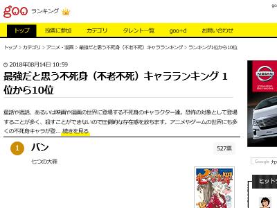 アニメ ランキング 不死身 キャラクター 不老不死 最強に関連した画像-02