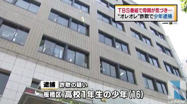 オレオレ詐欺 TBS 母親 通報に関連した画像-03