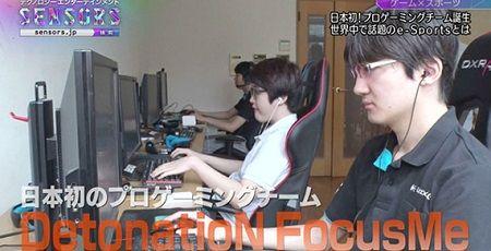 プロゲーマー NHK 報道 eスポーツ DetonatioNに関連した画像-01