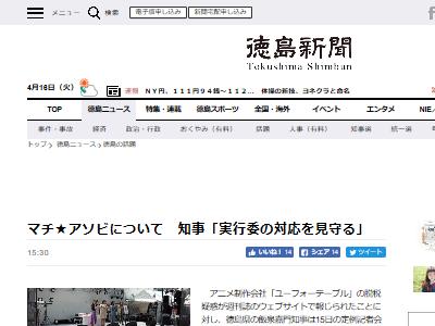ユーフォーテーブル 脱税疑惑 徳島県 マチ★アソビに関連した画像-02