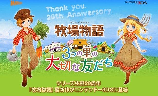 牧場物語 3つの里の大切な友だち 3DS  予約 開始 Amazonに関連した画像-01