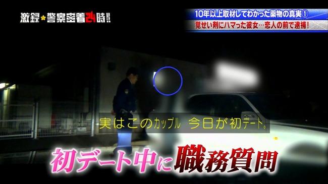 カップル 警察24時 覚せい剤 逮捕 告白に関連した画像-02