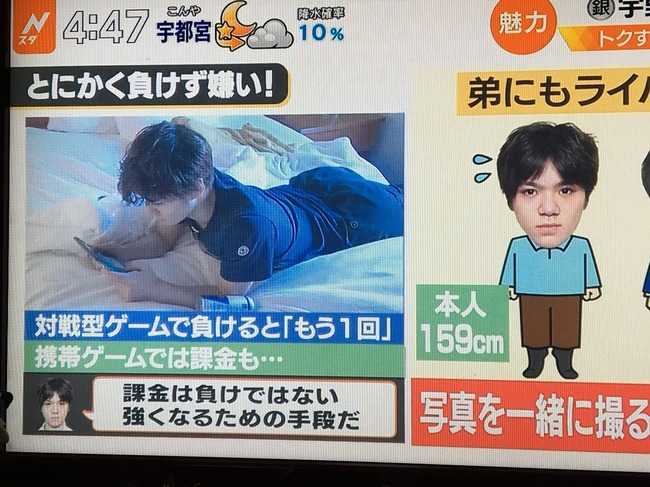 課金 携帯ゲーム 宇野昌磨 フィギュアスケートに関連した画像-02