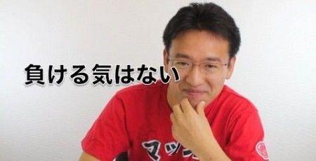 マックスむらい 山本一郎 徹底抗戦に関連した画像-01