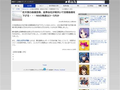 任天堂 株価急落 NXに関連した画像-02
