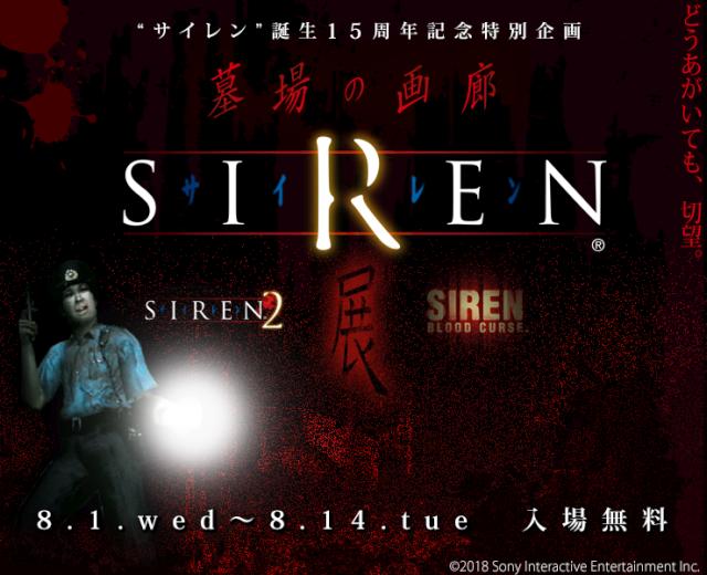SIREN画廊15周年に関連した画像-03