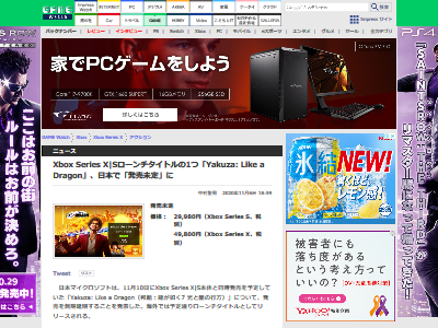 XboxSX 龍が如く7 日本 発売未定 無期延期に関連した画像-02