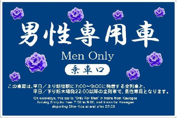 【朗報】男性専用車両の導入を求める署名活動が開始!!