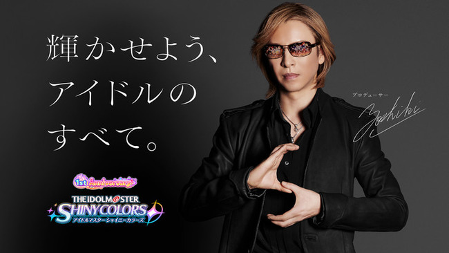 アイドルマスター シャイニーカラーズ シャニマス CM YOSHIKIに関連した画像-01