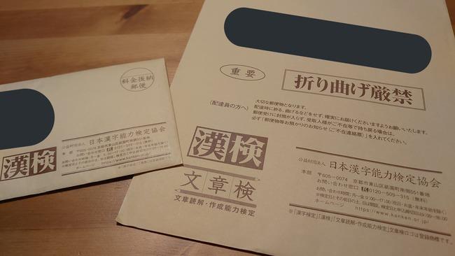 夫婦 試験 勉強 漢検 封筒に関連した画像-02