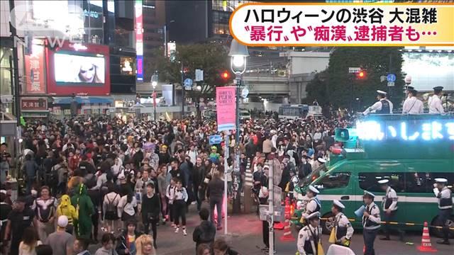 渋谷 ハロウィン 逮捕 痴漢 暴行に関連した画像-01