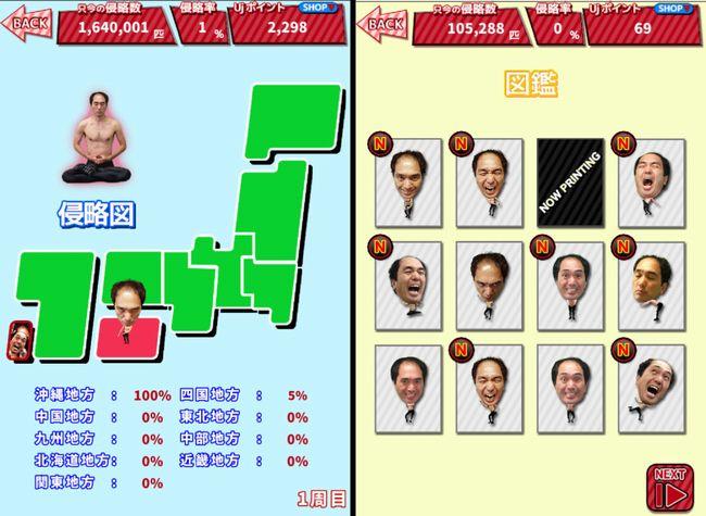 江頭2:50 育成ゲームに関連した画像-04