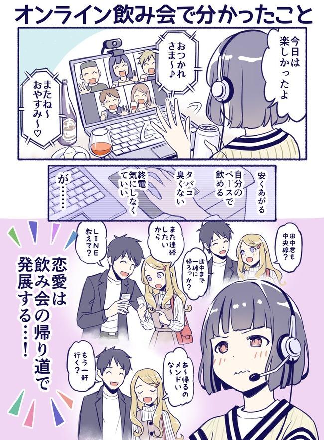 漫画 オンライン 飲み会 恋愛 帰り道に関連した画像-02