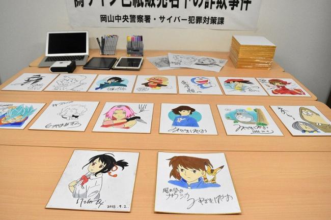 新海誠 宮�駿 偽サインに関連した画像-04