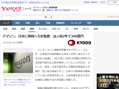 Amazon アマゾンジャパン 法人税 納税 300億円に関連した画像-02