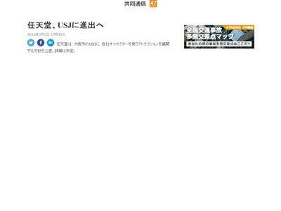 USJ 任天堂 マリオ アトラクション ポケモンに関連した画像-02
