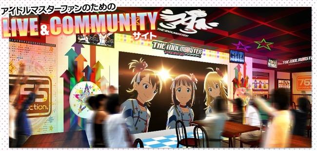 アイドルマスター アイマス カフェ バーに関連した画像-01