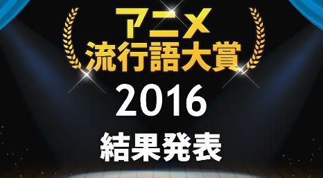 『アニメ流行語大賞2016』が発表! 銅賞「今日も一日がんばるぞい」 銀賞「ガルパンはいいぞ」 金賞は・・・