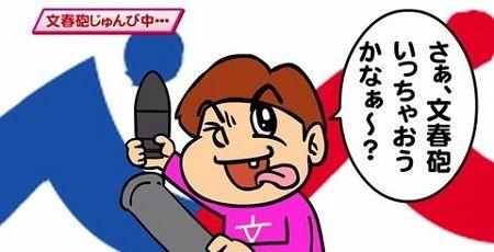 週刊文春 文春砲 三森すずこ オカダ・カズチカ 交際 東スポに関連した画像-01