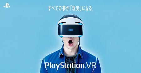 【速報】『PSVR』値下げを正式発表!カメラ同梱が4万4980円に!10月14日から!