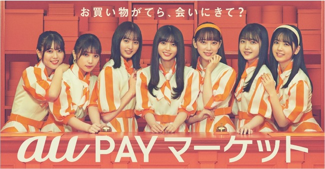 auPAYマーケット 新型コロナ 隠蔽 アイドル ヒイラギリオ 池田航に関連した画像-01