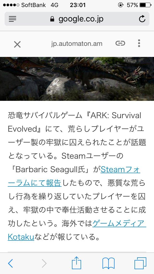 ARK  恐竜 サバイバルゲーム アークサバイバルエボルブド 荒らし 牢獄 奉仕活動 改心に関連した画像-02