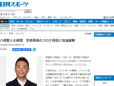八嶋智人 新型コロナ イベント自粛 安倍総理 ツイッター 炎上に関連した画像-02