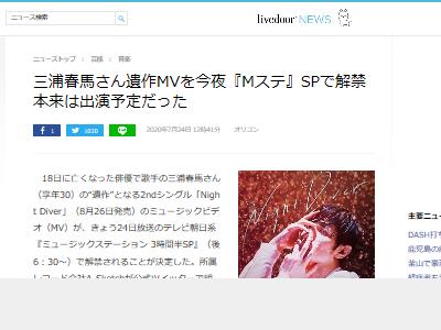 三浦春馬 ミュージックステーション ミュージックビデオ 遺作に関連した画像-02