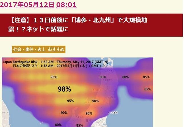 地震 博多 九州 大地震 震災に関連した画像-02
