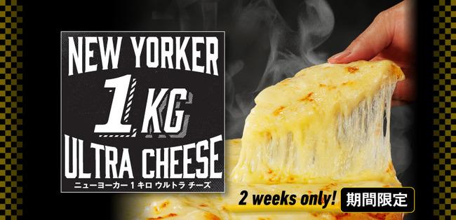 ドミノ・ピザ 1キロチーズ 期間限定に関連した画像-01