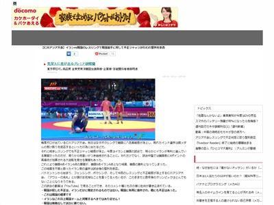 韓国アジア大会 疑惑の判定に関連した画像-03