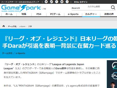 LOL プロゲーマー 韓国人 Dara PENTAGRAM 在留カード 不法 嫌がらせに関連した画像-02