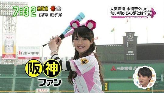 阪神 阪神タイガース 水樹奈々 奈々連勝 甲子園ライブに関連した画像-01