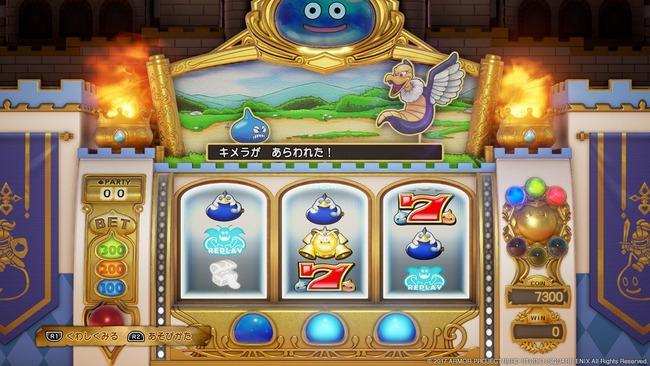 ドラゴンクエスト11 ドラクエ ドラゴンクエスト スクリーンショット ボウガンアドベンチャー 限定 お楽しみ要素 マジックスロットに関連した画像-21