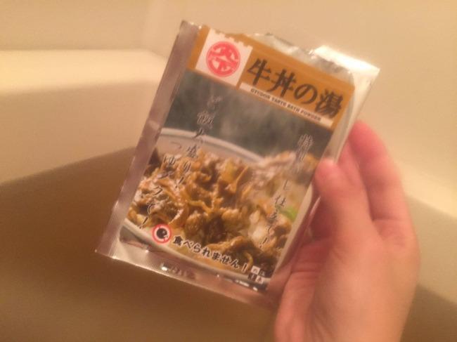 牛丼の湯 カレーの湯 入浴剤 だし汁の湯バスパウダーに関連した画像-02