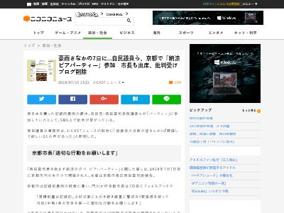自民党議員 納涼ビアパーティー 批判 西日本記録的豪雨 西田議員に関連した画像-02
