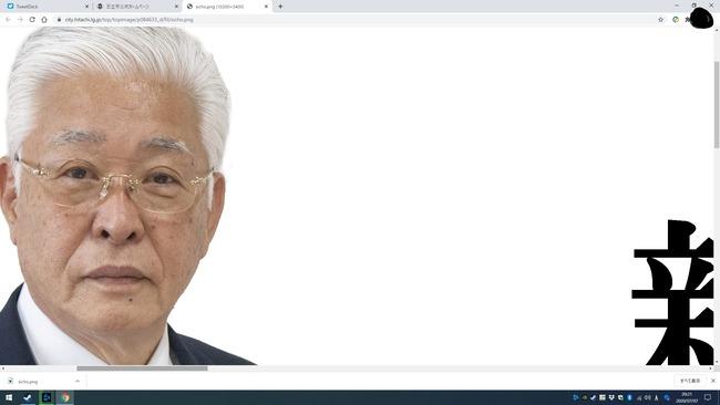 日立市 市長 画像 容量 解像度に関連した画像-04
