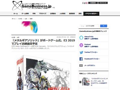 メタルギアソリッド ボードゲーム E3に関連した画像-02