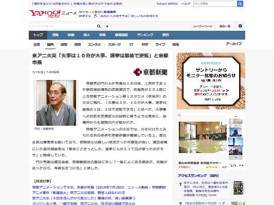 京都市長 コメント 批判殺到に関連した画像-02