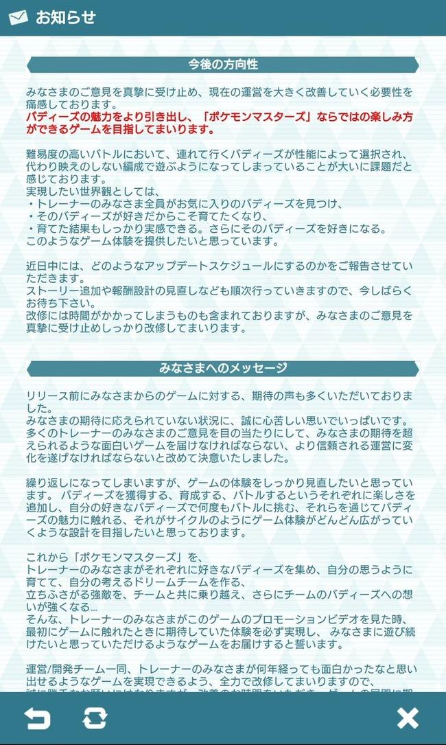 ポケモンマスターズ ポケマス 謝罪 運営に関連した画像-06