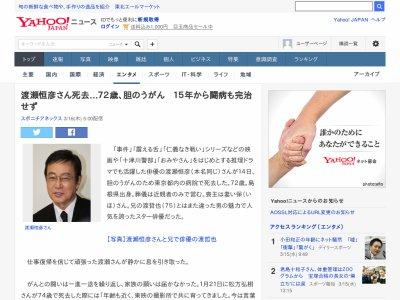 渡瀬恒彦 死去 訃報 胆のうがん ガン 俳優に関連した画像-02