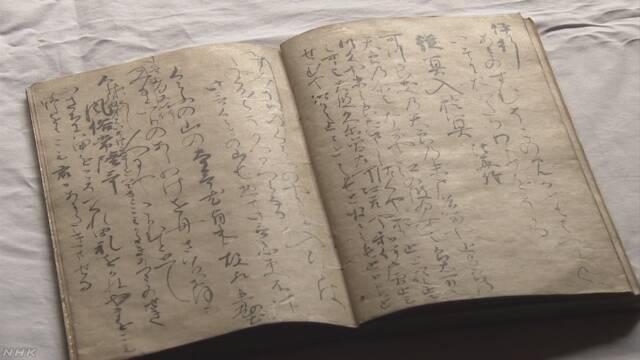 源氏物語 最古の写本 発見に関連した画像-03