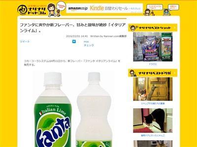 ファンタ コカ・コーラ 果汁 新商品 炭酸飲料 ビタミンC ビタミンB6に関連した画像-05