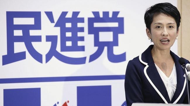 民進党 蓮舫 大喜利に関連した画像-01